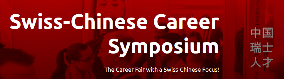 Swiss-Chinese Career Symposium